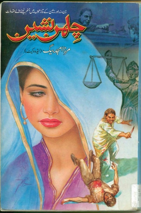 Chilman Nasheen  is a very well written complex script novel which depicts normal emotions and behaviour of human like love hate greed power and fear, writen by Mirza Amjad Baig , Mirza Amjad Baig is a very famous and popular specialy among female readers