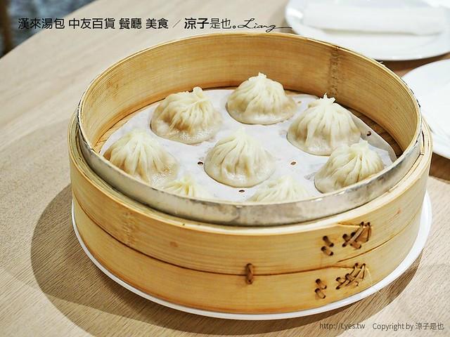 漢來湯包 中友百貨 餐廳 美食 10