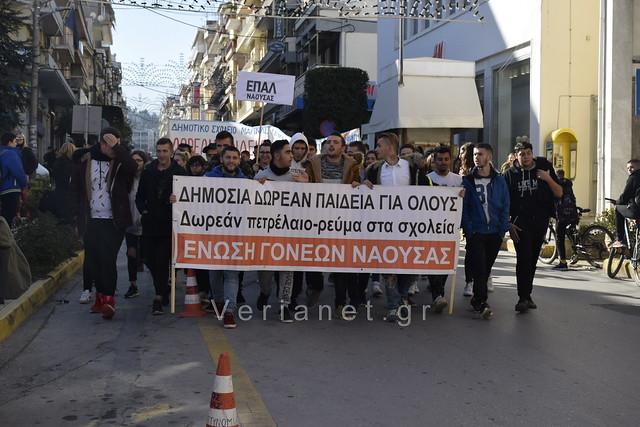 Ημαθία: Πανεκπαιδευτικό συλλαλητήριο στη Βέροια για τα προβλήματα στη δημόσια παιδεία