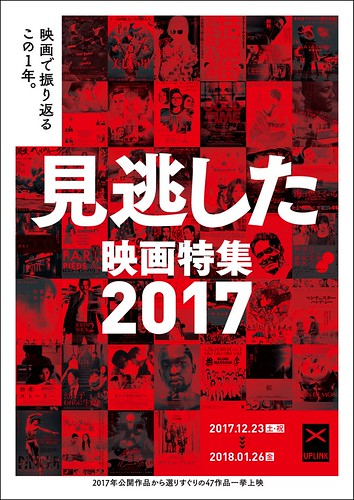 見逃した映画特集2017