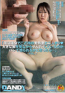 """DANDY-574 """"Mixed Bathing Hot Spring And Two Beautiful Mature Wives Alone If You Think That You Are Getting Scolded While Seeing Big Breasts …"""" VOL.2"""
