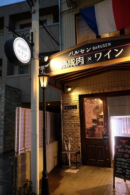 熟成肉とワイン バルセン 三軒茶屋店