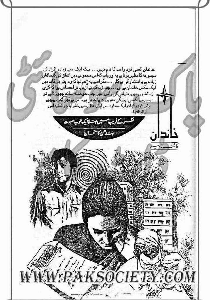 Khandan  is a very well written complex script novel which depicts normal emotions and behaviour of human like love hate greed power and fear, writen by Kashif Zubair , Kashif Zubair is a very famous and popular specialy among female readers