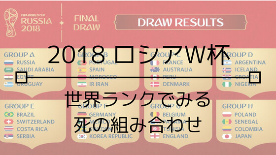 1201_Wcup3
