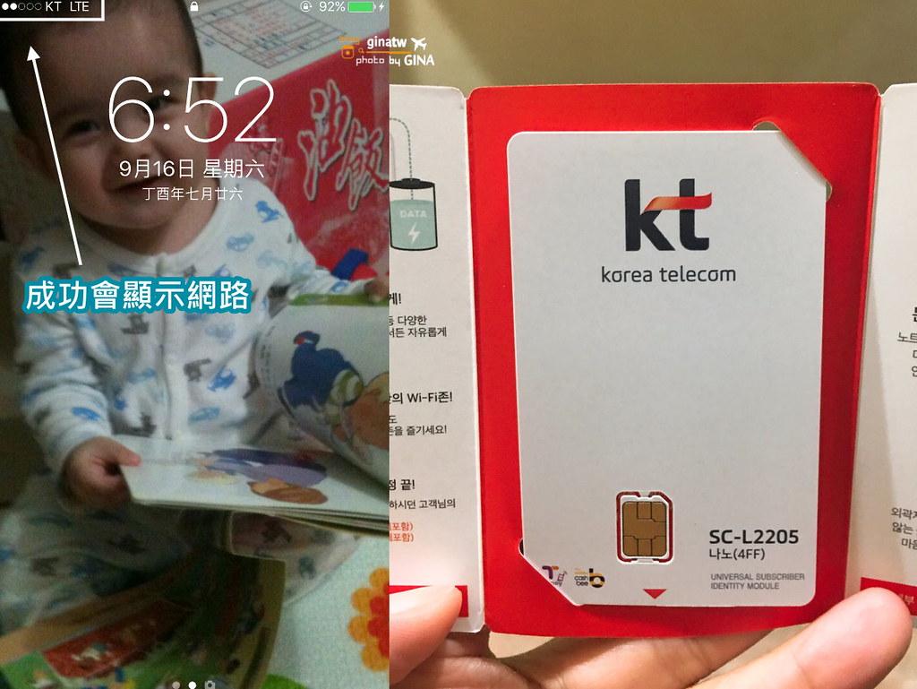 韓國網路吃到飽》Kt Olleh 4G LTE高速網路 全韓國適用(首爾、釜山、濟州島機場可領取) @Gina環球旅行生活