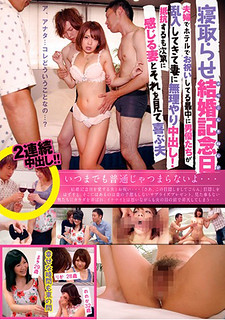 KAGP-030 Let 's Take It As A Couple' S Wedding Anniversary Couple While Celebrating At The Hotel And The Actors Came In And Rushed Into My Wife Forcibly!A Wife Who Resists But Gradually Feels And A Husband Who Is Happy To See It