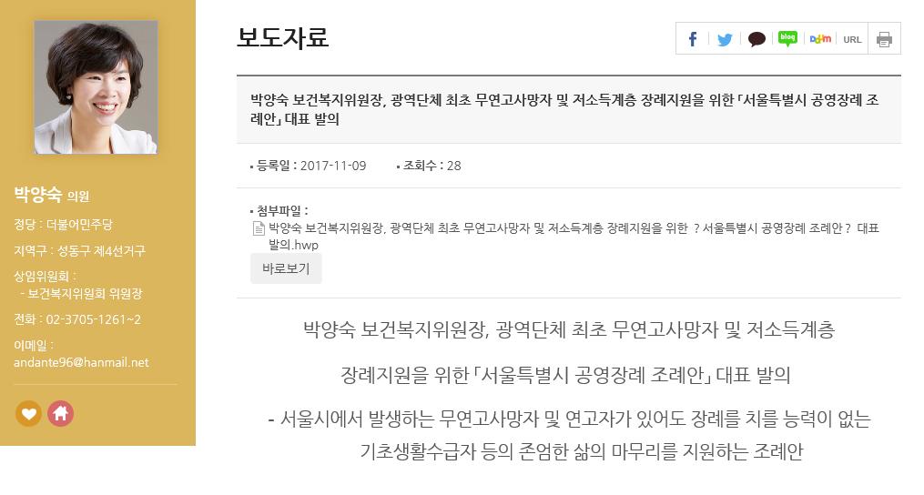 박양숙의원