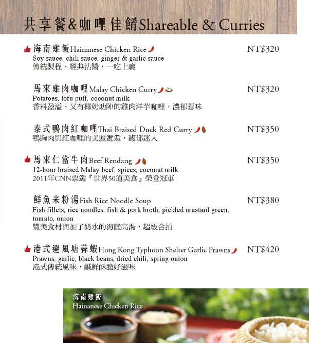 Asia 49亞洲料理及酒廊晚餐菜單menu價位 (4)