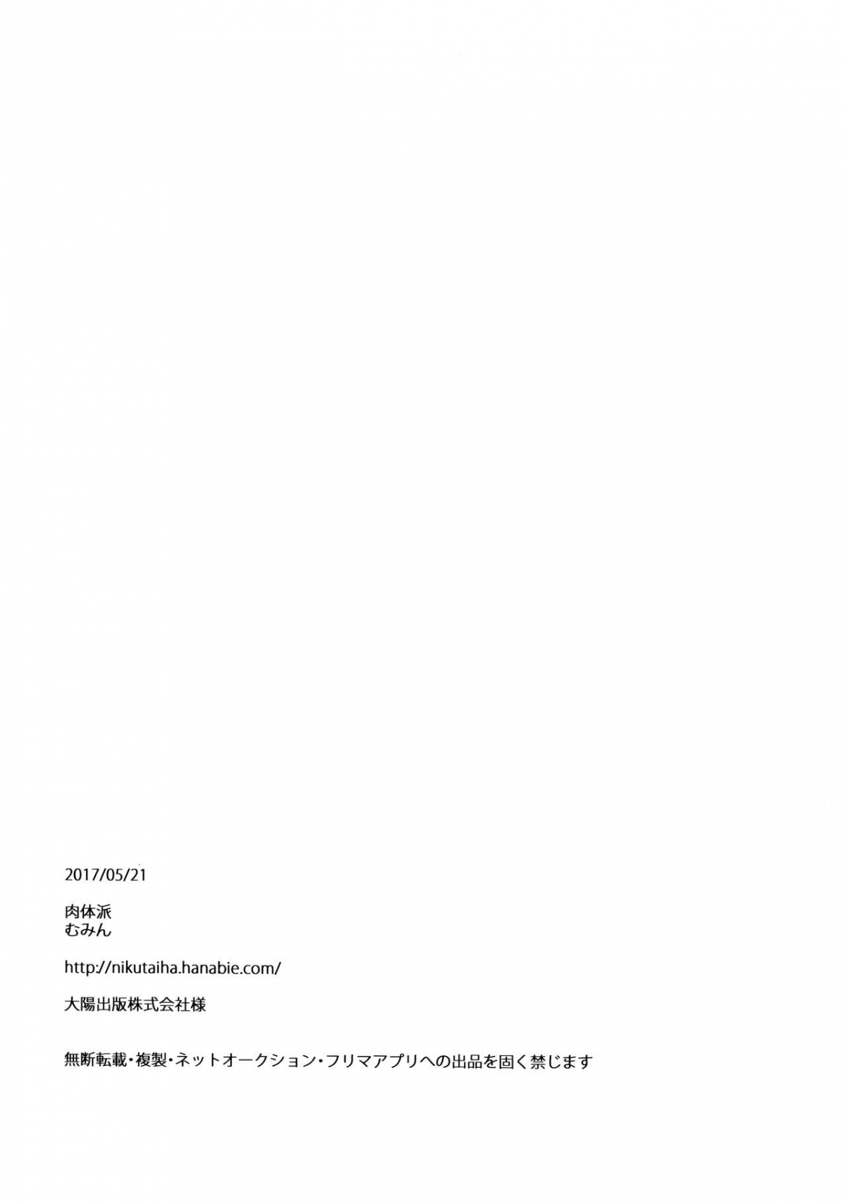 HentaiVN.net - Ảnh 19 - Yurari Oboreru Temptation (Collar x Malice) - Oneshot