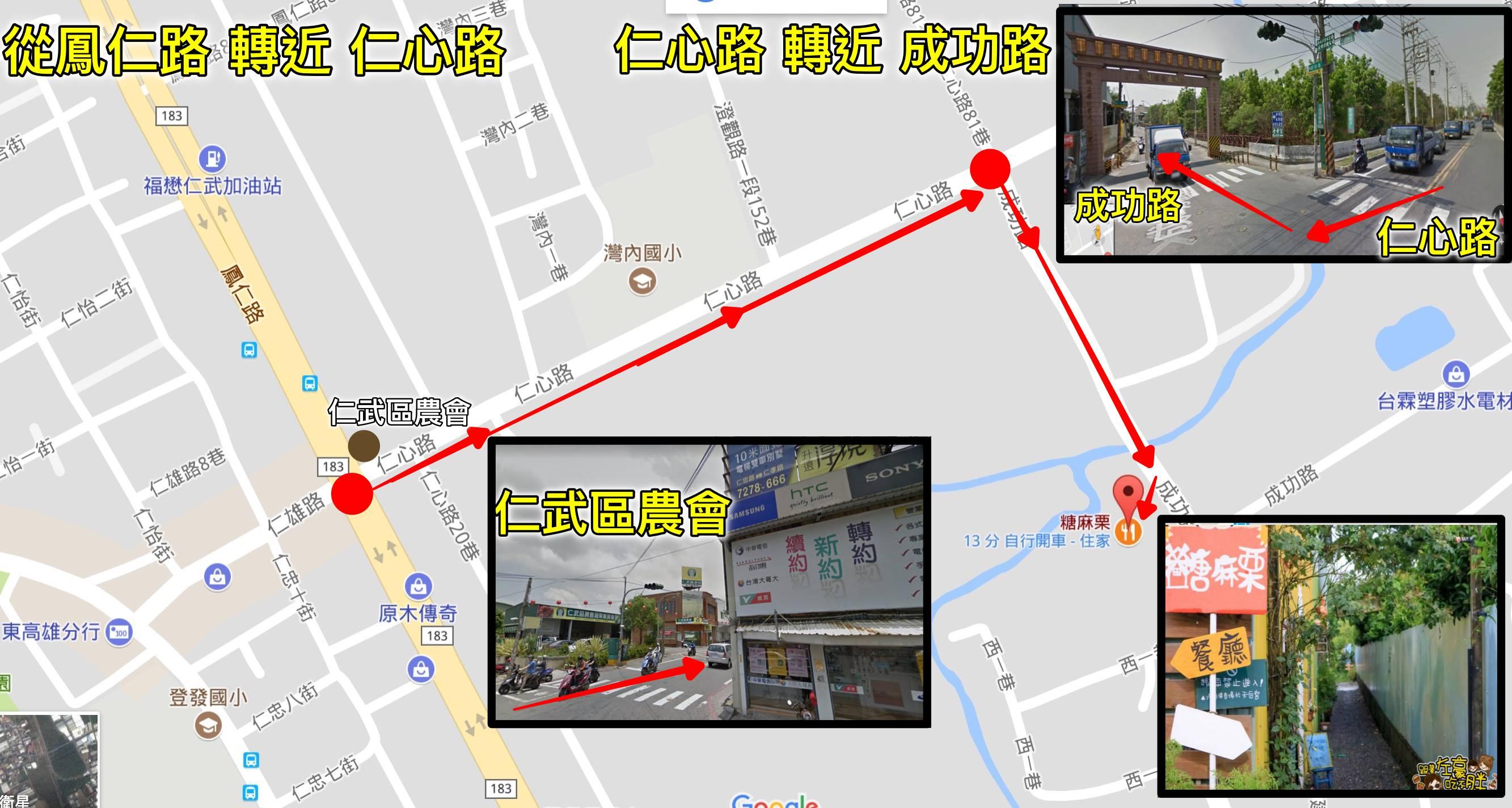 仁武糖麻栗地圖