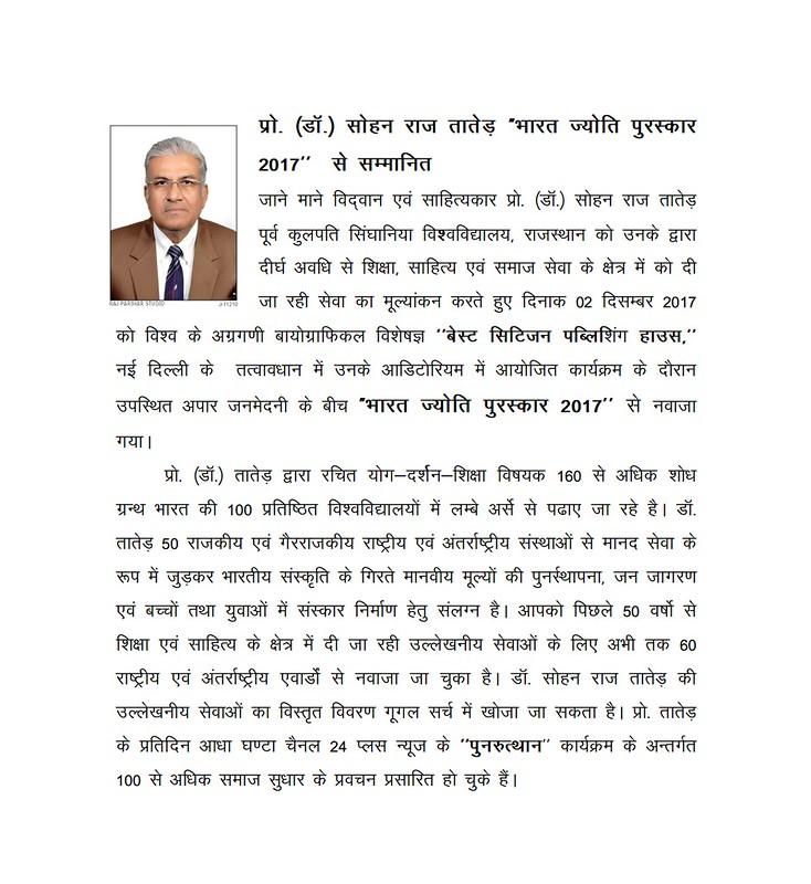2017.12. 07 SRT Bharat Jyoti Puraskar 02