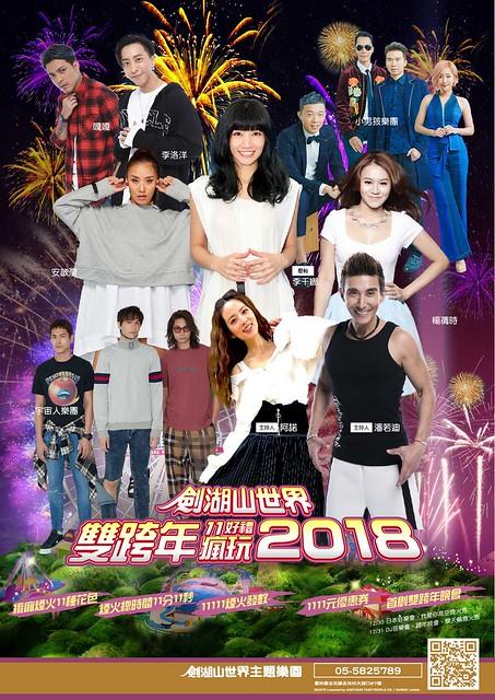 2018 雲林跨年