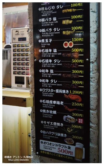 國際通anton立食燒肉-2