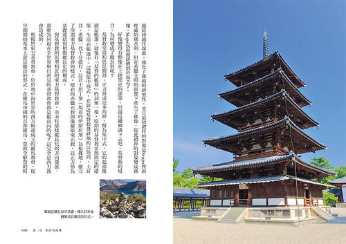 建築為何是這樣:藤森照信建築史的解題