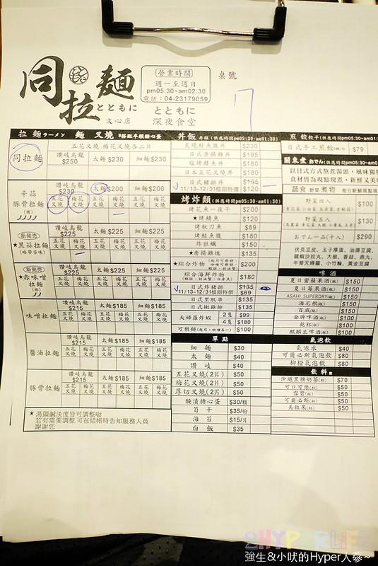 同拉麵 (4)