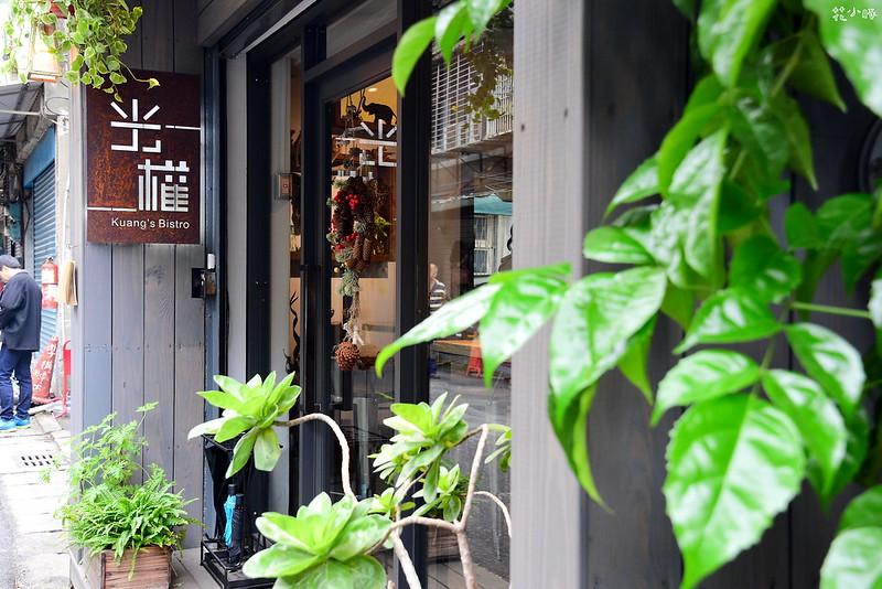 光權菜單板橋早午餐推薦光正街板橋車站美食 (2)