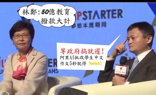【取代教師?】阿里 AI 批改中文作文,5秒內指出語法錯誤! - BusinessFocus -> https://ift.tt/2iPMIWF #hongkong #林鄭 #馬雲 #alibaba #ai #revolution #education #releasemind #irony #satire