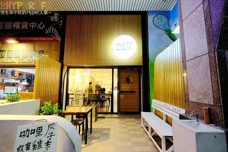Offer curries 咖哩厚 台灣茶咖哩專賣店 (1)