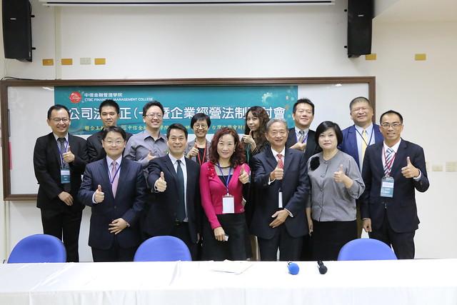 20171116法學研討會照片