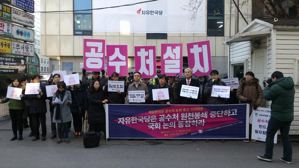 JW20171127_현장사진_자유한국동공수처논의촉구_공수처설치촉구공동행동