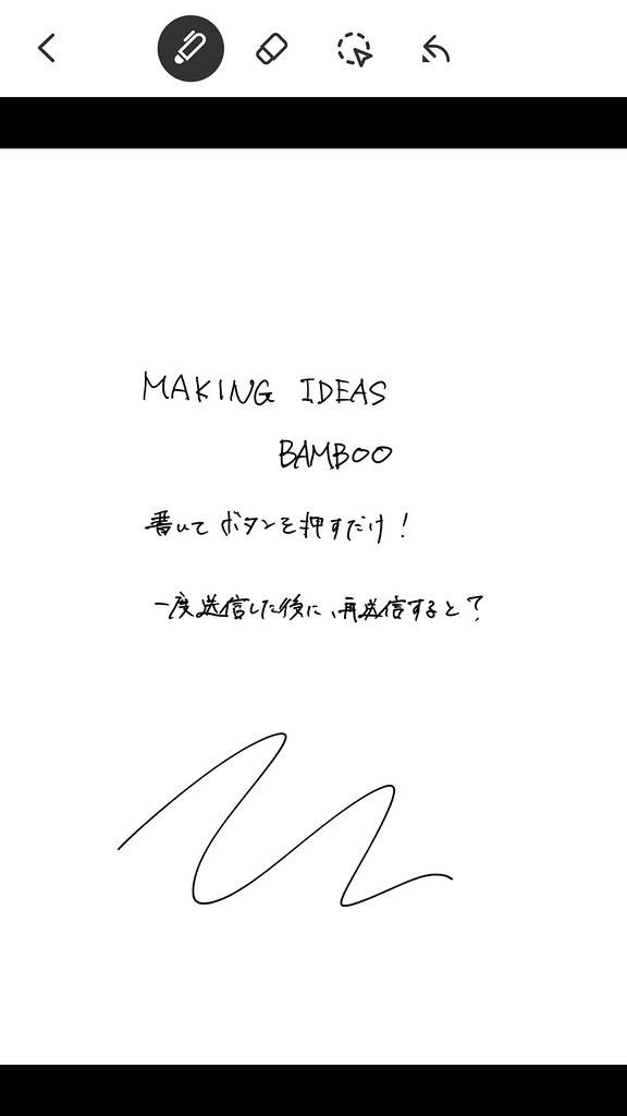 bambooアプリ追記も可能