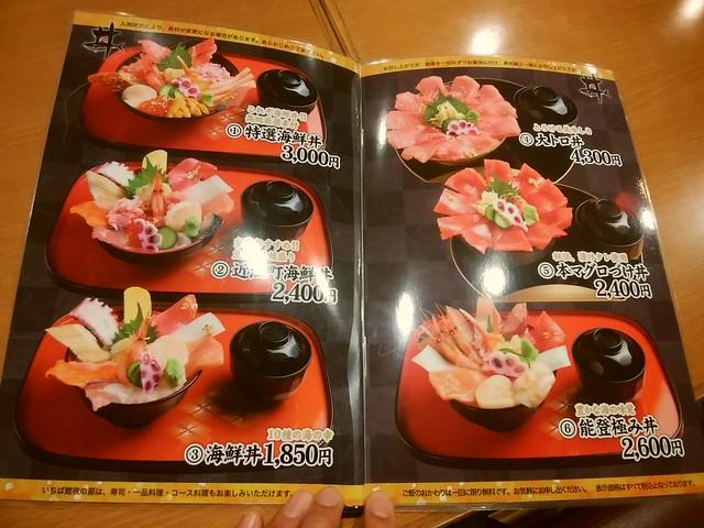 ishikawa-kanazawa-hirai-ichibakanten-menu-01