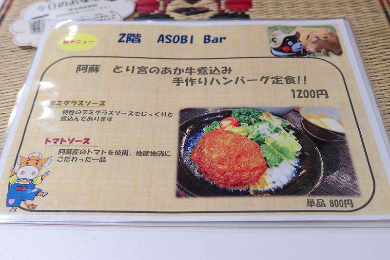 銀座熊本館 くまもとサロン ASOBI・Bar