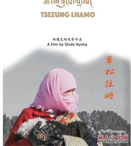 Tsezung Lhamo cine tibetano