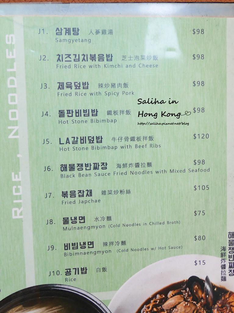 香港尖沙咀韓國料理推薦達人包車 Dalin Pocha菜單價位menu (3)