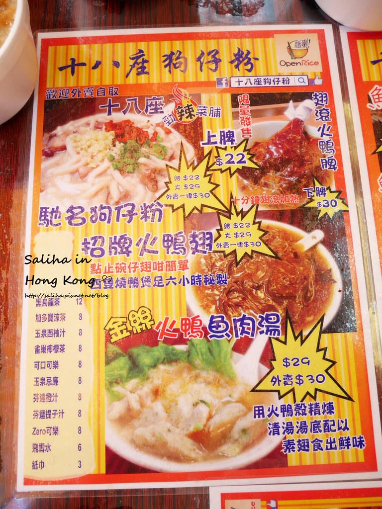 香港佐敦站必吃小吃推薦十八座狗仔粉 (2)