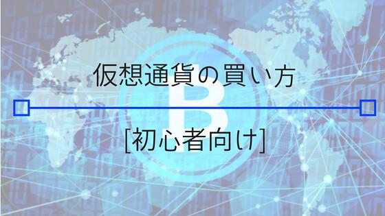 仮想通貨4