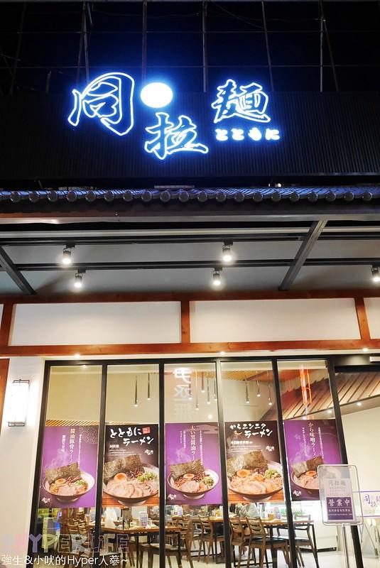 同拉麵 (3)
