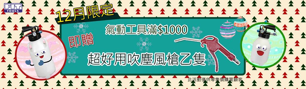 露天廣告圖-12月活動