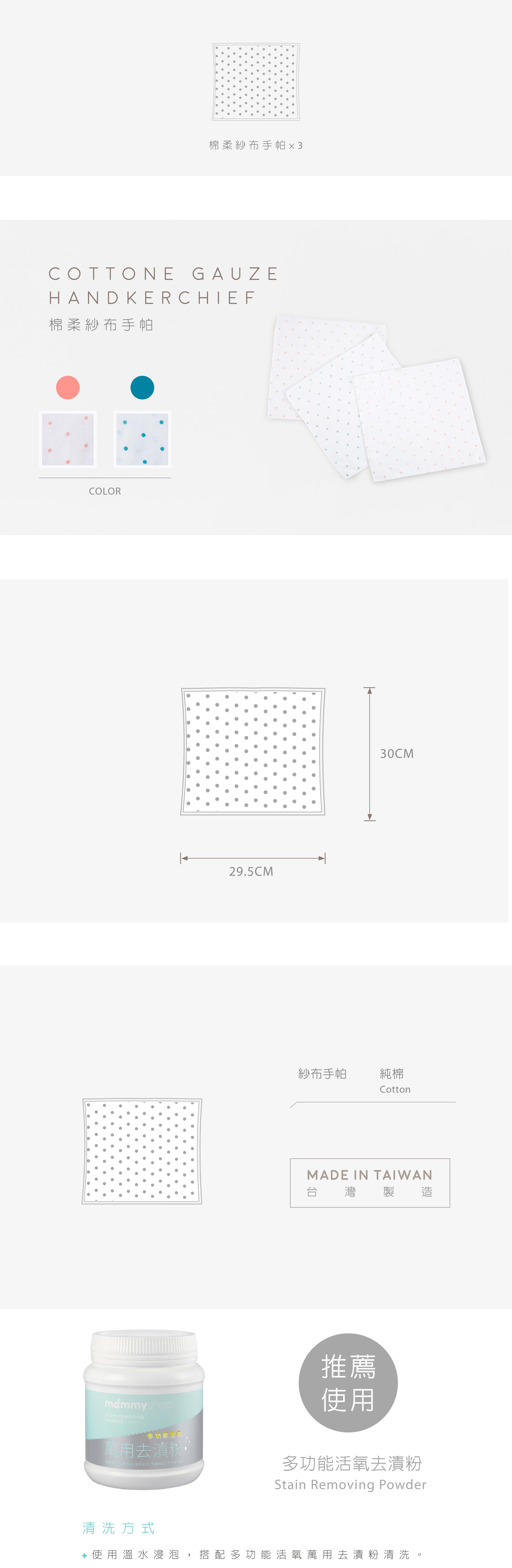 棉柔紗布手帕-商品介紹