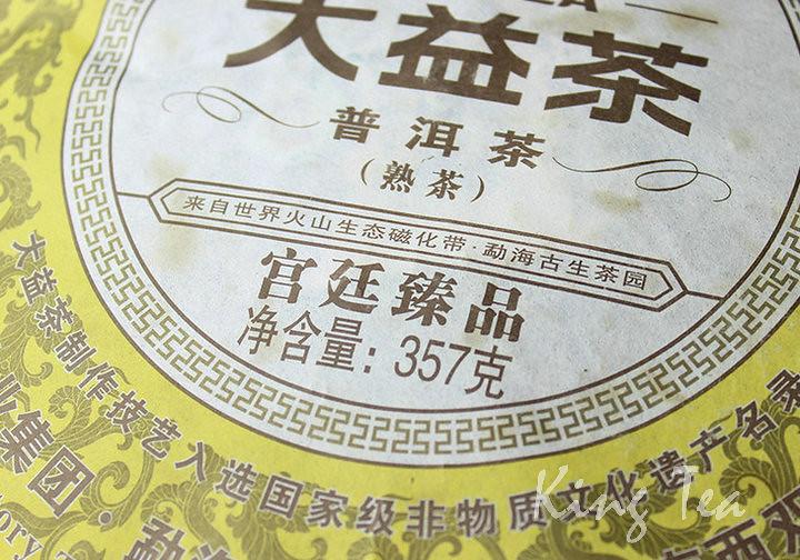 Free Shipping 2013 TAE TEA DaYi JinZhenBaiLian Golden Needle White Lotus Cake Beeng 357g YunNan MengHai Pu'er Puerh Ripe Cooked Tea Shou Cha