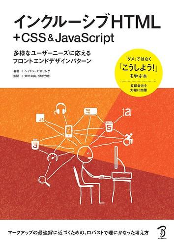 インクルーシブ HTML + CSS & JavaScript