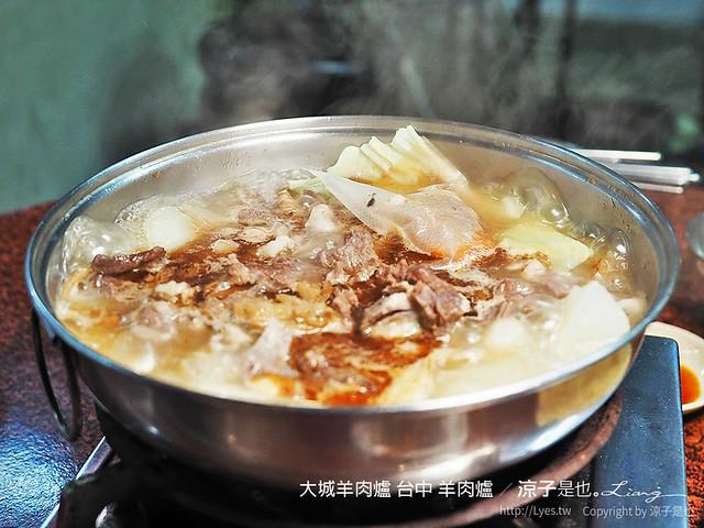 大城羊肉爐 台中 羊肉爐 24