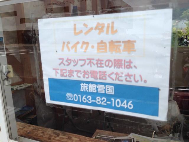rishiri-island-yukiguni-rental-information-01