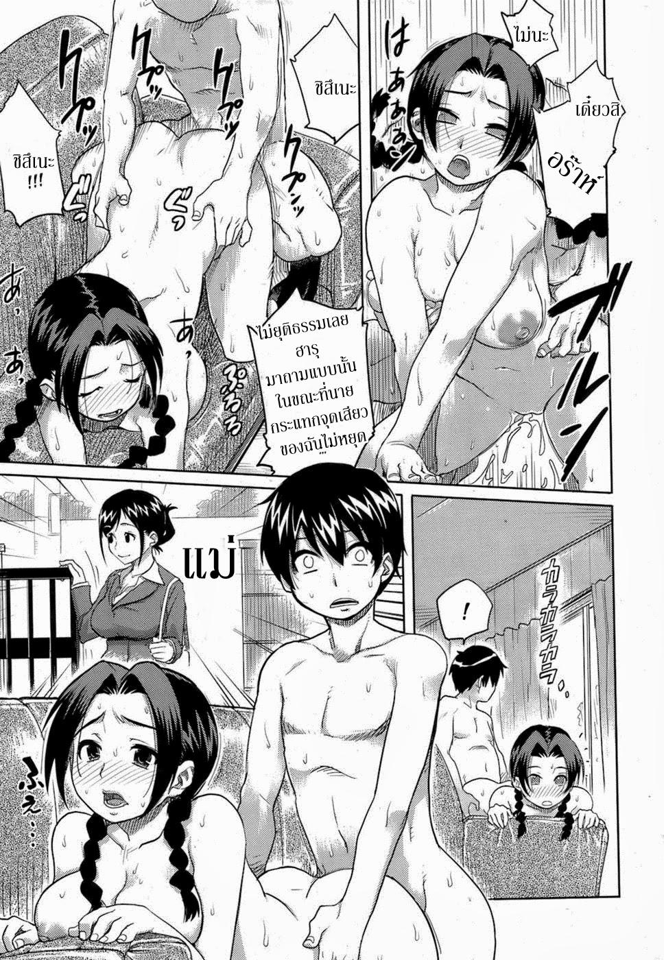 [Isako Rokuroh] Kyoudaizakari น้องชายสุดหื่นกับพี่สาวขี้เล่น (Bishoujo Kakumei KIWAME 2009-04 Vol. 1) [Thai ภาษาไทย] [viewnakaf] [Decensored]