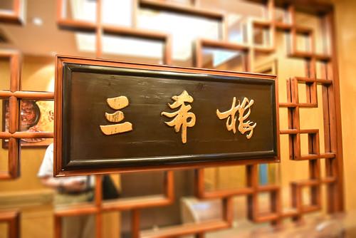 San Xi Lou 三希樓 03