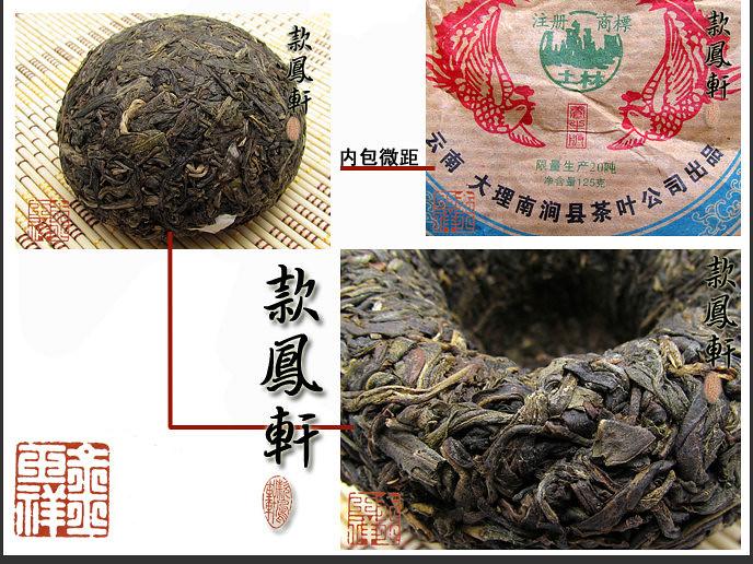 Free Shipping 2006 TuLing FengHuang Phoenix YangSheng Tuo Puer Puerh Raw Tea Sheng Cha