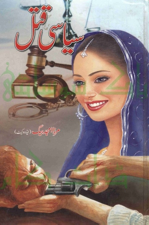 Siyasi Qatal is a very well written complex script novel which depicts normal emotions and behaviour of human like love hate greed power and fear, writen by Mirza Amjad Baig , Mirza Amjad Baig is a very famous and popular specialy among female readers