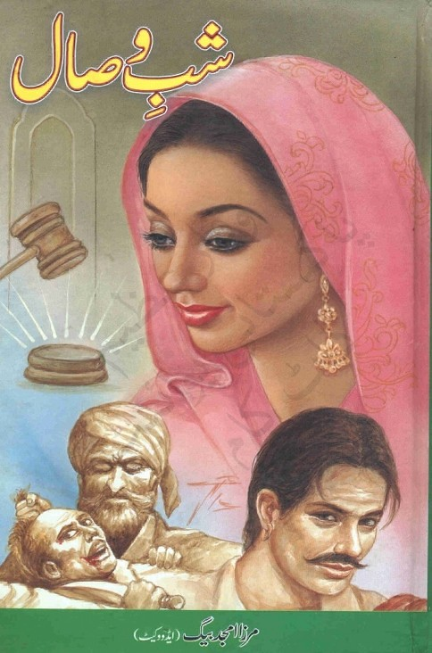 Shab e Wesal is a very well written complex script novel which depicts normal emotions and behaviour of human like love hate greed power and fear, writen by Mirza Amjad Baig , Mirza Amjad Baig is a very famous and popular specialy among female readers