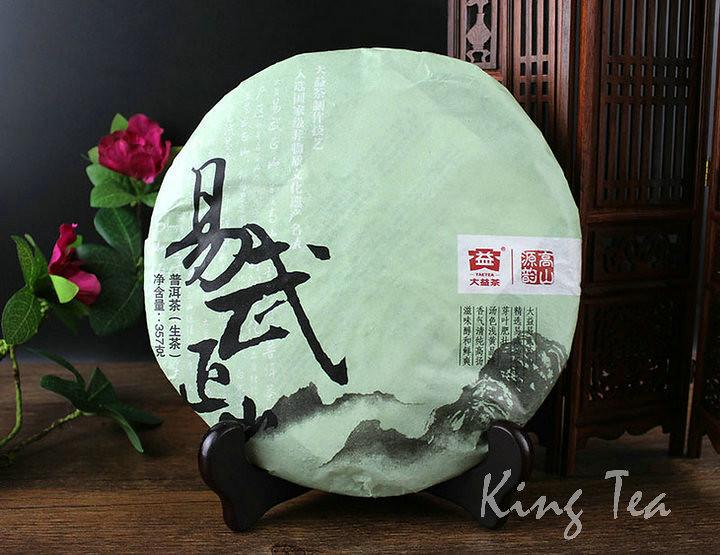 Free Shipping 2012 DaYi TAE TEA YiWu ZhengShan Mountain Cake 357g China YunNan MengHai Chinese Puer Puerh Raw Tea Sheng Cha