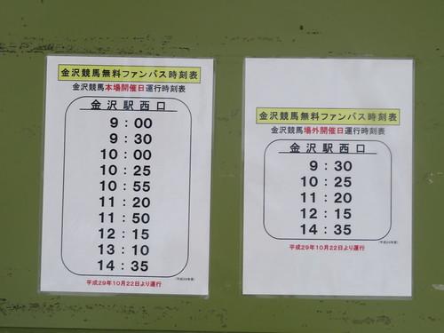 金沢駅発の金沢競馬場行バス時刻表