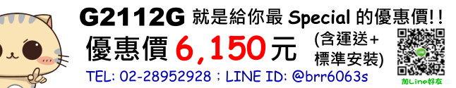 G2112G Price