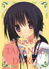 (C82) [Takanaedoko (Takanae Kyourin)] Imouto no Otetsudai 3 | น้องสาวที่รักของผม 3 [Thai ภาษาไทย] [mikkunkkub]