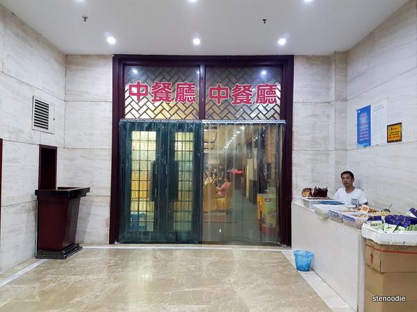 Jingxi International Hotel restaurant