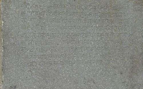 बोहरा की बावड़ी का शिलालेख (1642 ई.)