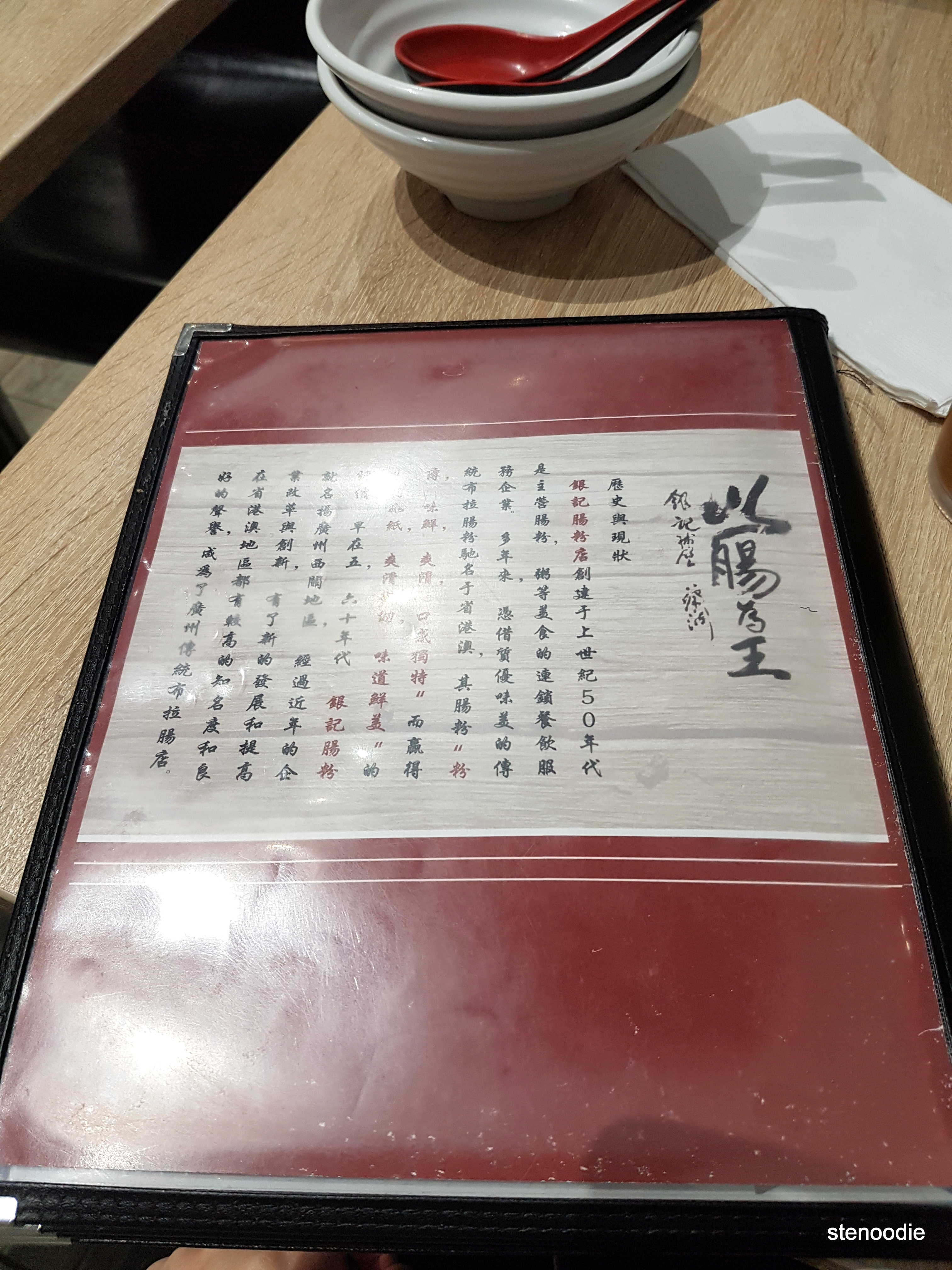 Yin Ji Chang Fen menu cover
